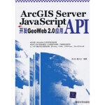 ArcGIS Server JavaScript API开发GeoWeb 2 0应用
