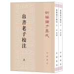 帛书老子校注(新编诸子集成・全2册)
