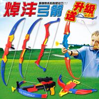 儿童运动玩具弓箭弹力男孩驽弓户外安全箭射击仿真亲子射箭