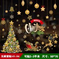 圣诞装饰品花环玻璃贴纸静电贴窗贴橱窗场景布置圣诞树装饰品贴画