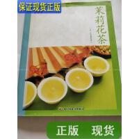 【二手旧书9成新】茉莉花茶 /读图时代 中国轻工业出版社
