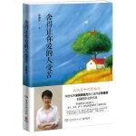 舍得让你爱的人受苦(身心灵畅销书作家张德芬2013年全新作品,继《遇见未知的自己》后进一步带领大家探讨人生中更深层的成长课题――和他人的关系。)