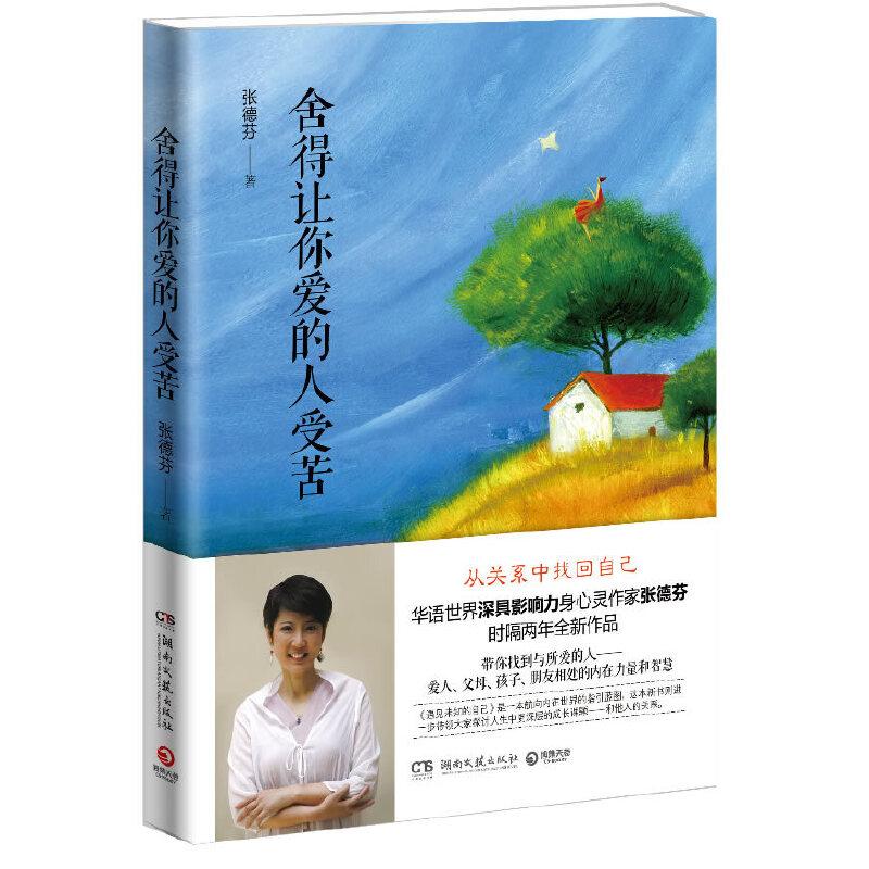 舍得让你爱的人受苦(身心灵畅销书作家张德芬2013年全新作品,继《遇见未知的自己》后进一步带领大家探讨人生中更深层的成长课题——和他人的关系。)