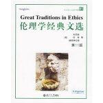 伦理学经典文选(第11版)