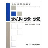 定机构 定岗 定员 中国劳动社会保障出版社