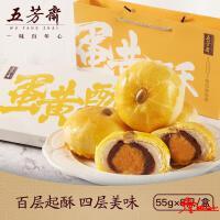 五芳斋糯心咸蛋黄酥礼盒装8枚 440g