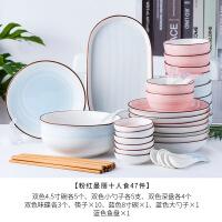 【家装节 夏季狂欢】网红陶瓷碗碟套装 家用吃饭碗盘子碗碗筷4/6人可爱微波炉餐具