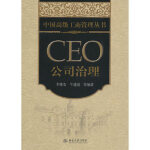 【旧书二手书9成新】单册 CEO公司治理 李维安 9787301182710