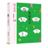蔡志忠漫画古籍典藏系列:漫画史记