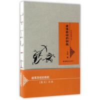 正版图书 遗落西域的钥匙 名家新疆丛书 王族 9787546985374 新疆美术摄影出版社
