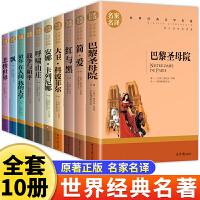 世界名著全10册傲慢与偏见 老人与海 青少年版初中生文学中小学生课外书外国小说世界名著书籍