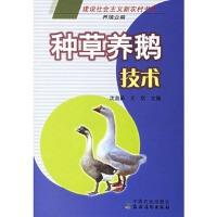【旧书二手书9成新】种草养鹅技术/沈益新,*恬主编