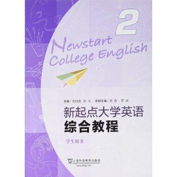 全新正版 新起点大学英语综合教程 2 学生用书 张伯香, 张文, 路璐图片