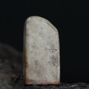 杨与泰  篆书寿山石印章