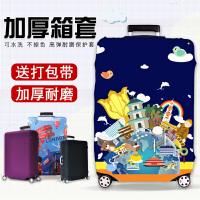 行李箱保护套 旅行箱保护套 24皮箱子套26 拉杆箱套 28寸加厚弹力