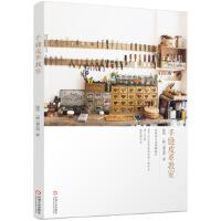 【二手旧书9成新】手缝皮革教室 陈悦 (韩)裴光范 机械工业出版社 9787111518020