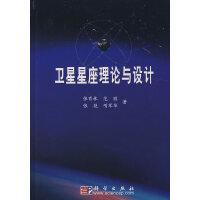 卫星星座理论与设计