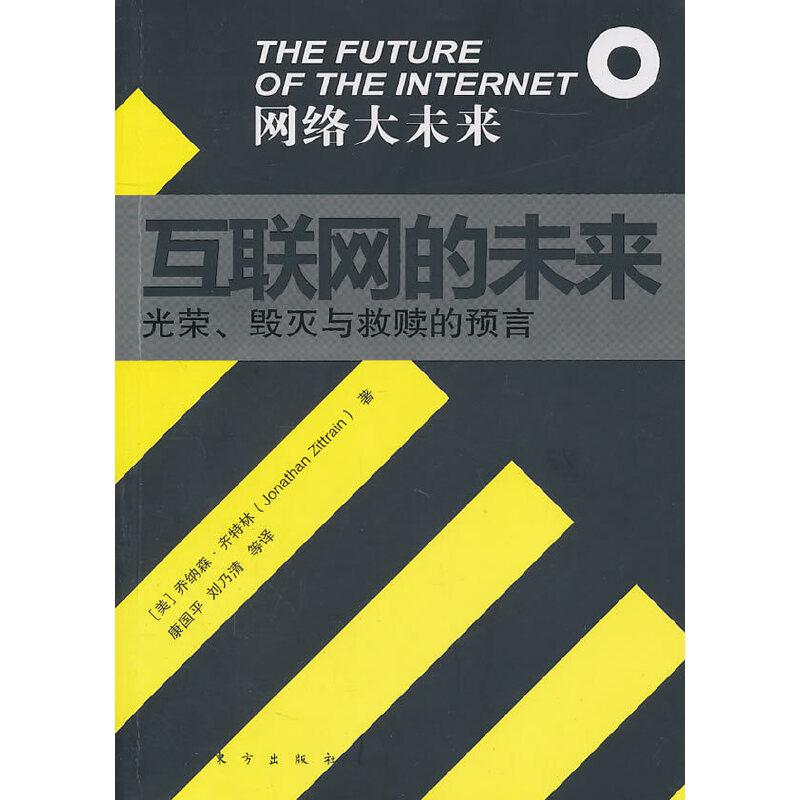 网络大未来系列之:互联网的未来(光荣、毁灭与救赎的预言)