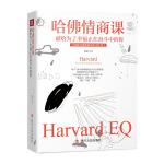 成功励志系列:哈佛情商课――献给为了幸福正在奋斗中的你(全彩美绘插画)