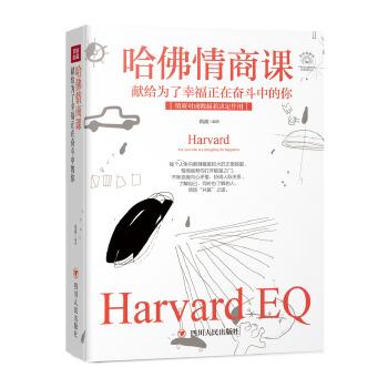 """成功励志系列:哈佛情商课——献给为了幸福正在奋斗中的你(全彩美绘插画) 别让情绪失控害了你! 优秀的人,从来不会输给情绪。 本书汲取哈佛的智慧精华,教你如何控制自己的情绪,如何整理情绪,发现天赋,成就的自己。 从""""普通人""""——""""精英人士""""的进阶指南! 写给成长路上一起摸爬"""
