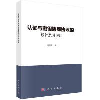 认证与密钥协商协议的设计及其应用