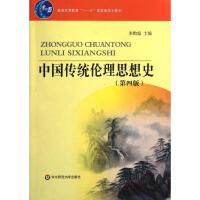 中国传统伦理思想史(第4版) 华东师范大学出版社