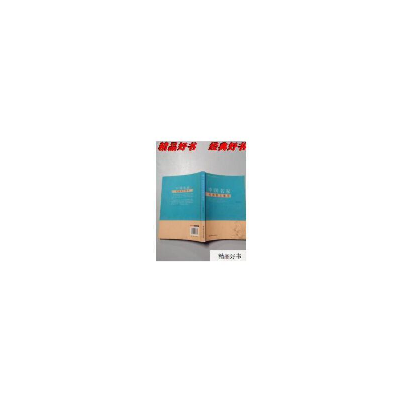 【二手旧书9成新】中国名家经典散文集萃 【正版经典书,请注意售价高于定价】