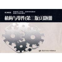 机构与零件(第三版)习题册