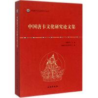 唐卡艺术系列丛书――中国唐卡文化研究论文集