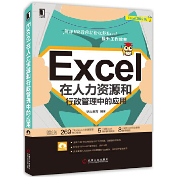 Excel在人力资源(pdf+txt+epub+azw3+mobi电子书在线阅读下载)