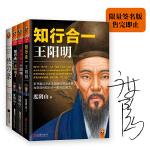 知行合一王阳明大合集(1+2+3+传习录)(作者签名套装共4册)