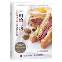轻食 三明治工坊 134款四季美味三明治制作详解