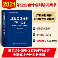 企业会计准则详解与实务 2021版 条文解读 实务应用 案例讲解