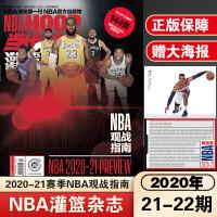 【2020-21赛季NBA观战指南】 当代体育灌篮杂志2020年12月中下21-22期合刊 NBA HOOP 赠送NBA
