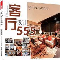 客厅设计555