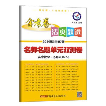 活页题选 名师名题单元双测卷 必修5 数学 RJA(人教A版)高中同步(2020版)--天星教育 (做好题,才有好成绩)