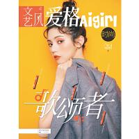 文艺风・爱格时尚8月刊