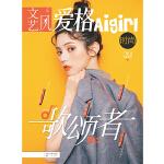 文艺风·爱格时尚8月刊