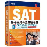 新东方SAT备考策略与全真模考题sat备考真题模拟题麦格劳sat美国大学出国留学
