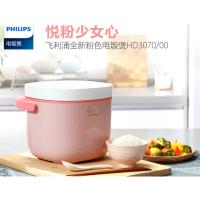 飞利浦(PHILIPS) 电饭煲 HD3070 迷你智能可预约触摸2L粉色