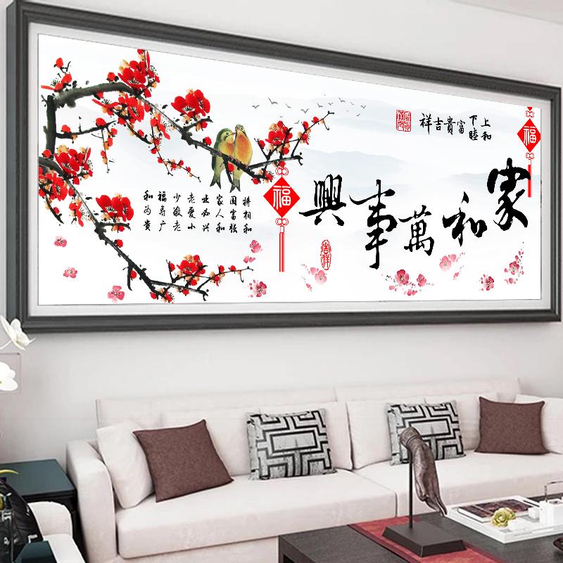 十字绣家和万事兴红梅十字绣2018新款线绣客厅简单绣字画 春季新品