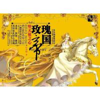 【二手旧书8成新】玫瑰帝国・堕天使之心 步非烟 湖南少年儿童出版社 9787535875235