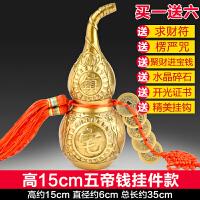 铜葫芦摆件纯铜五帝钱招财挂件家居