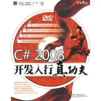 C# 2008 开发入行真功夫