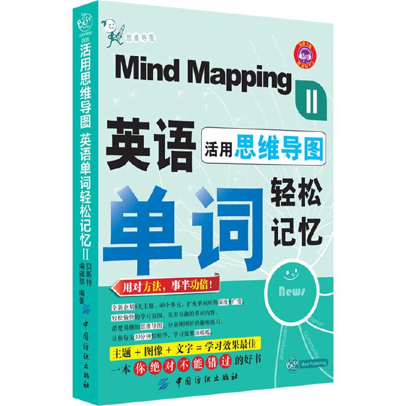 活用思维导图 单词轻松记忆.2(《单词密码》作者最新力作,主题场景式记忆法与图解联想记忆法的完美结合,覆盖生活、社交、职场、商务各个领域。想拥有10000单词看这本就够了)