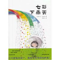 七彩下雨天