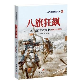 明清百年战争史