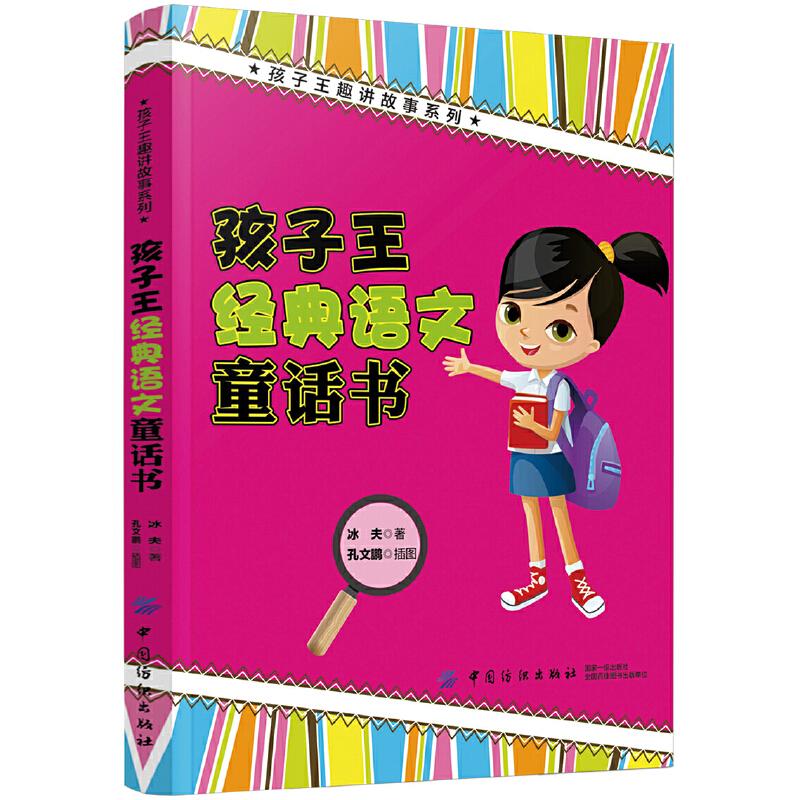 孩子王经典语文童话书 畅销书《小学生越读越喜欢的侦探故事书》作者冰夫老师倾力原创!