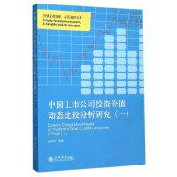 中国上市公司投资价值动态比较分析研究(一)