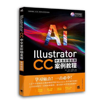 Illustrator CC中文全彩铂金版案例教程 知识点详尽讲解+精彩案例剖析,帮你彻底掌握Illustrator软件操作,轻松完成作品设计!